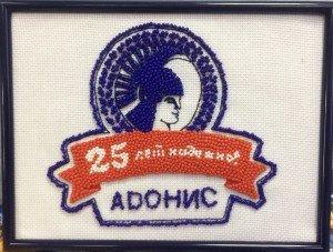 25 лет Адонис!