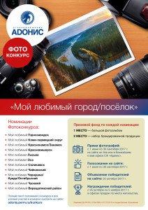 fotokonkurs_A4