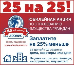 Акция 25 на 25